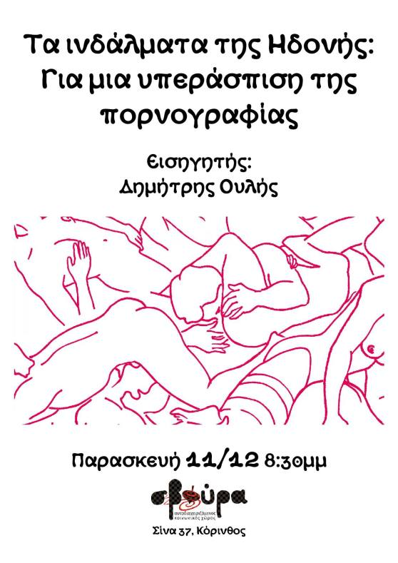 svoura pronography